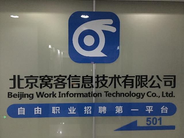 北京窝客信息技术有限公司 最新采购和商业信息