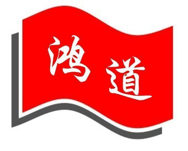 广州鸿道信息技术有限公司