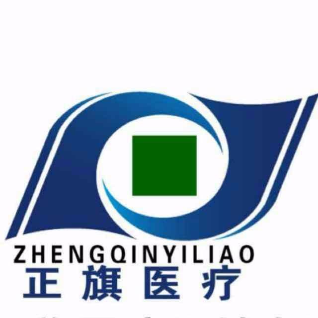 河南省正旗医疗器械有限公司 最新采购和商业信息
