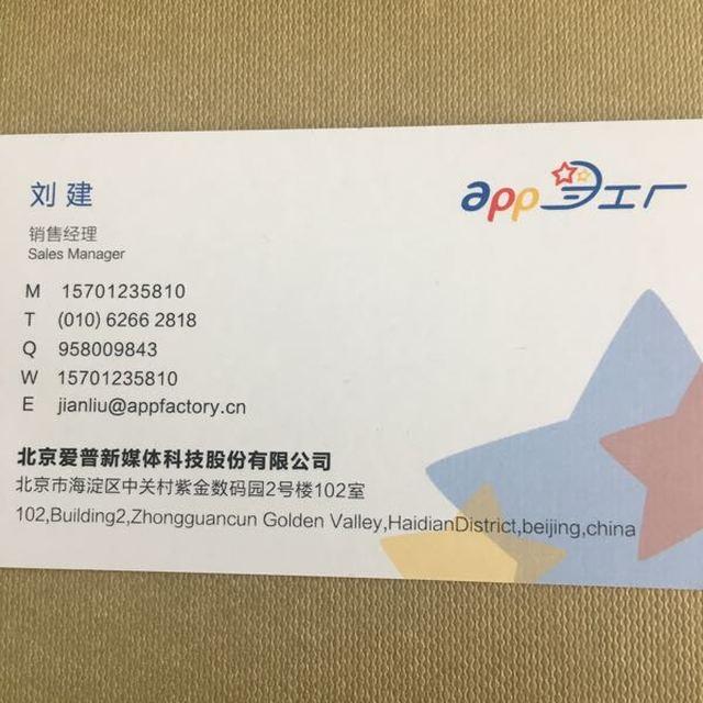 刘建 最新采购和商业信息