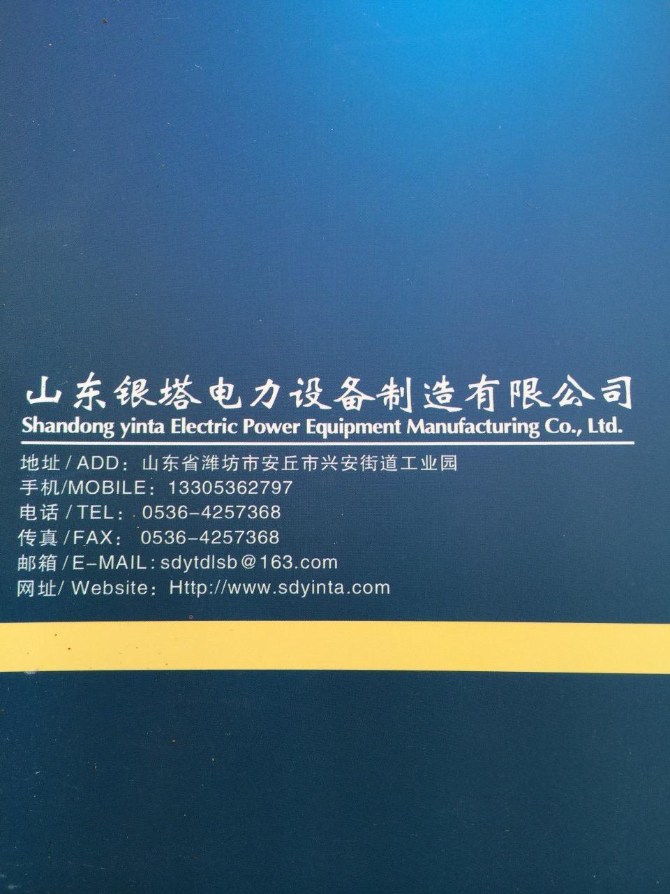山东银塔电力设备制造有限公司 最新采购和商业信息