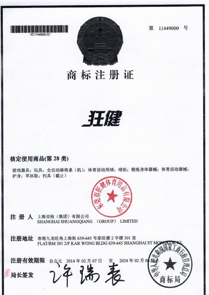东莞市鑫晨运动用品有限公司
