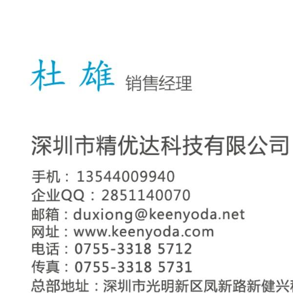 杜雄 最新采购和商业信息