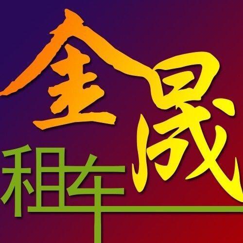 哈尔滨金晟汽车租赁有限公司 最新采购和商业信息