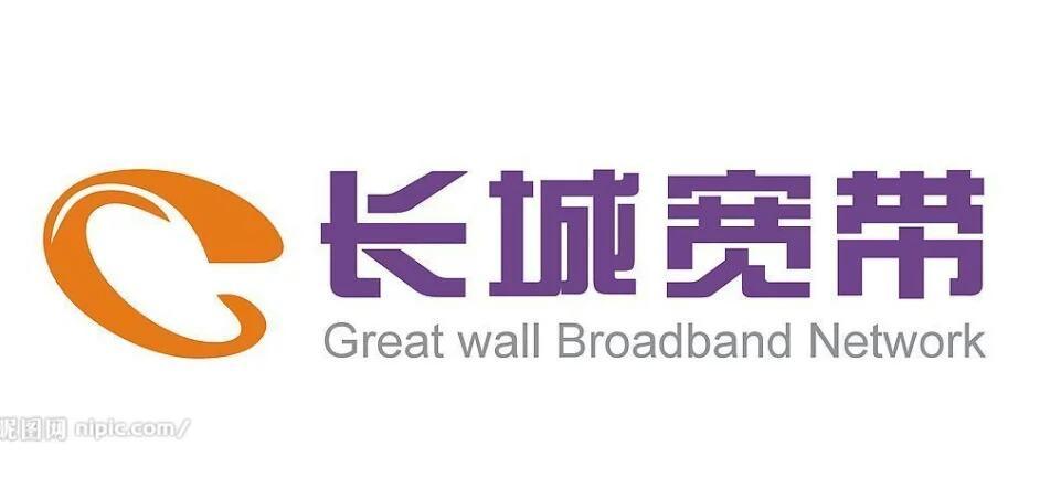 长城宽带网络服务有限公司 最新采购和商业信息