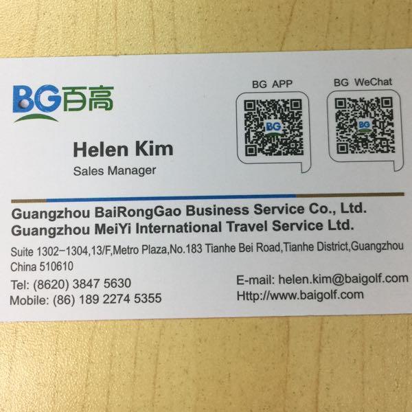 Helen Kim 最新采购和商业信息