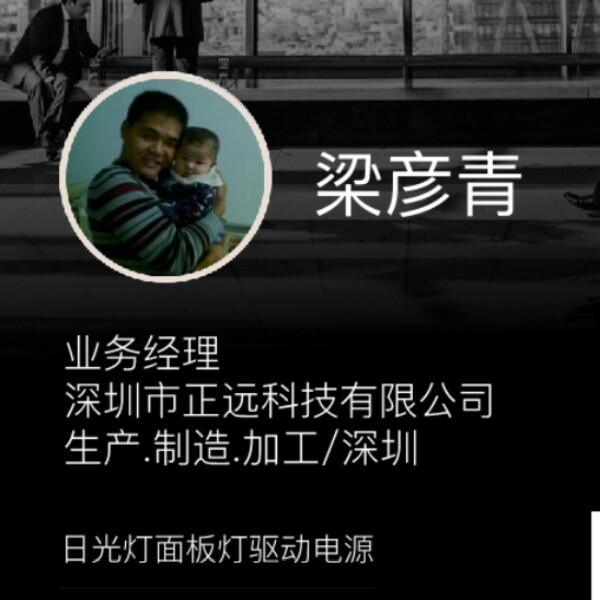 梁彦青 最新采购和商业信息