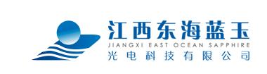 江西东海蓝玉光电科技有限公司