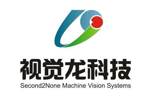 深圳市视觉龙科技有限公司