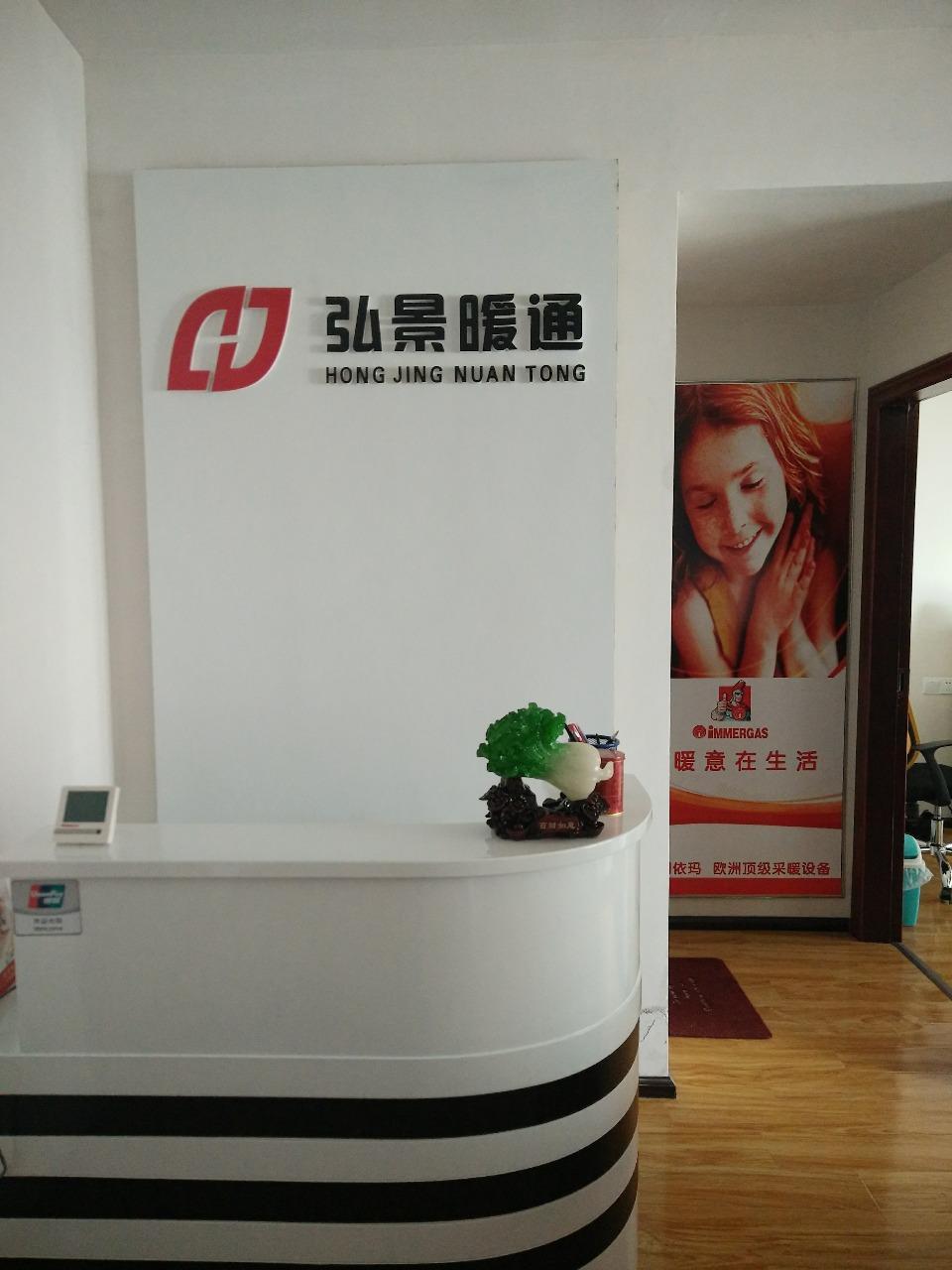 贵州弘景暖通设备有限公司 最新采购和商业信息