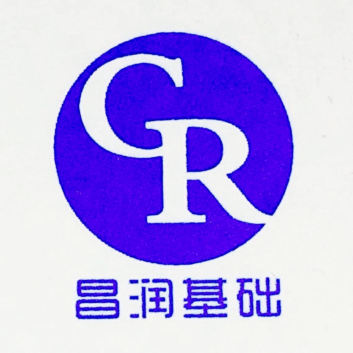 镇江市昌润基础工程有限公司