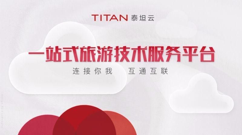 深圳市天下房仓科技有限公司 最新采购和商业信息