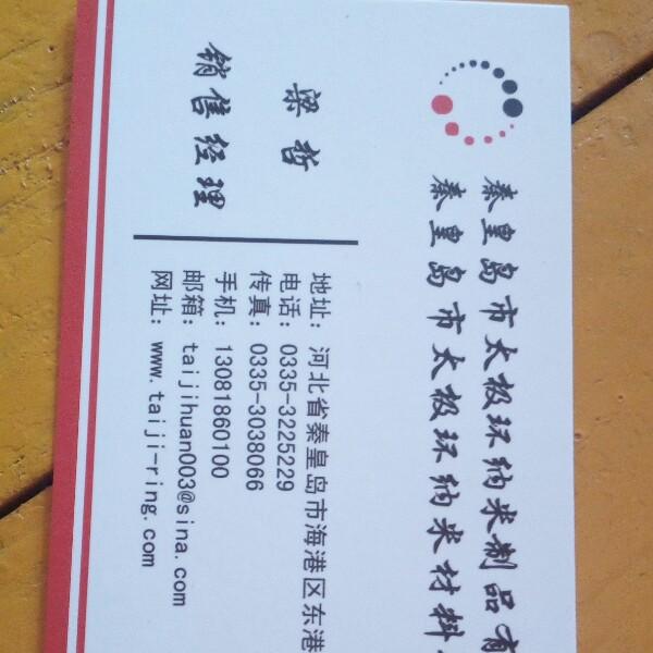来自梁喆发布的供应信息:纳米粉体,纳米粉碎,纳米机器!... - 秦皇岛市太极环纳米制品有限公司