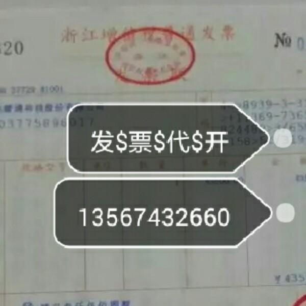 李德才13567432660 最新采购和商业信息