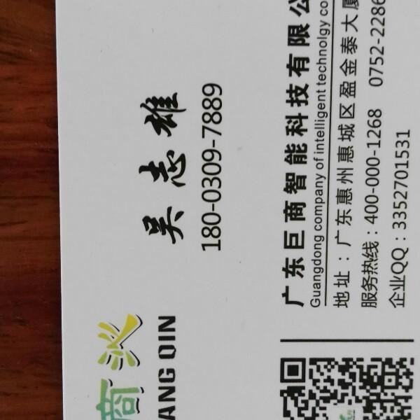 吴世雄 最新采购和商业信息