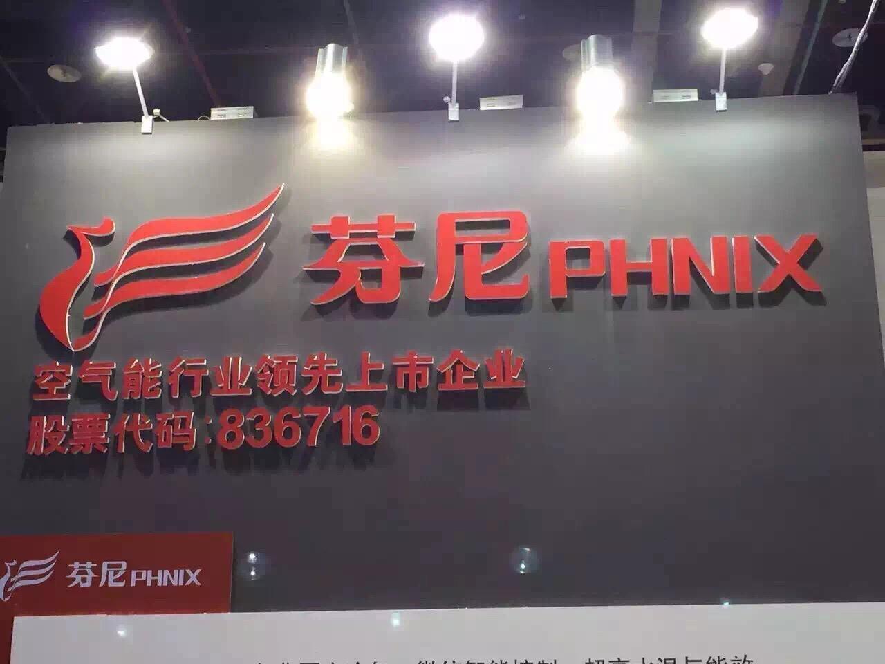 广东芬尼科技股份有限公司 最新采购和商业信息