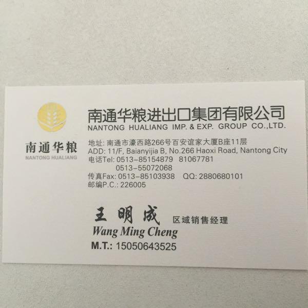 王明成 最新采购和商业信息