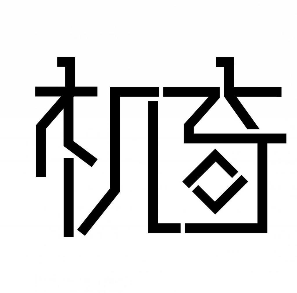 上海机奇智能科技有限公司 最新采购和商业信息