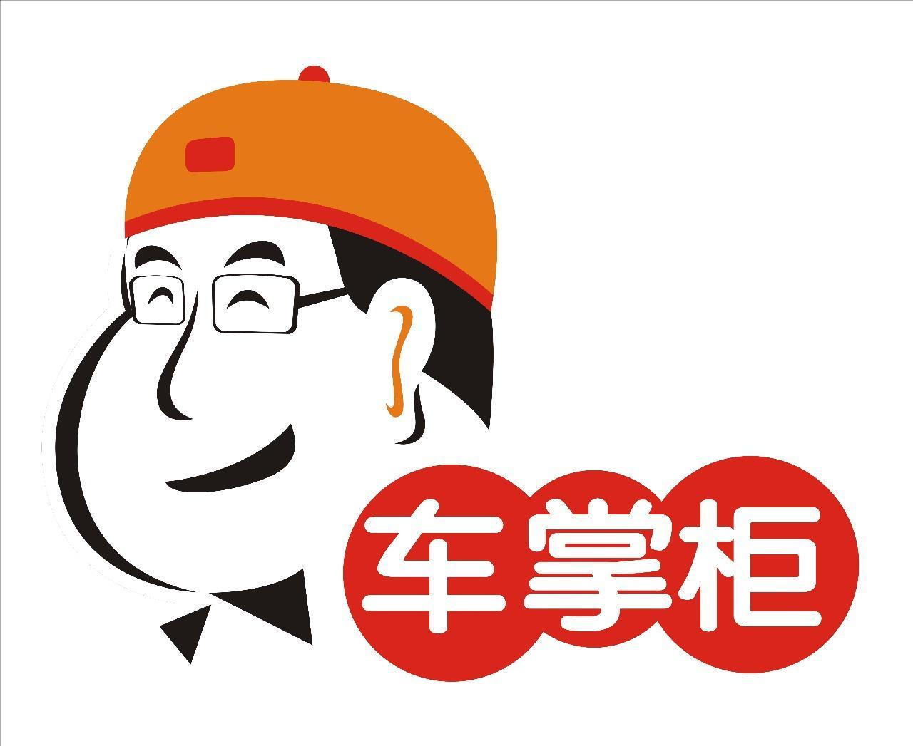 江西省车掌柜汽车技术服务有限公司