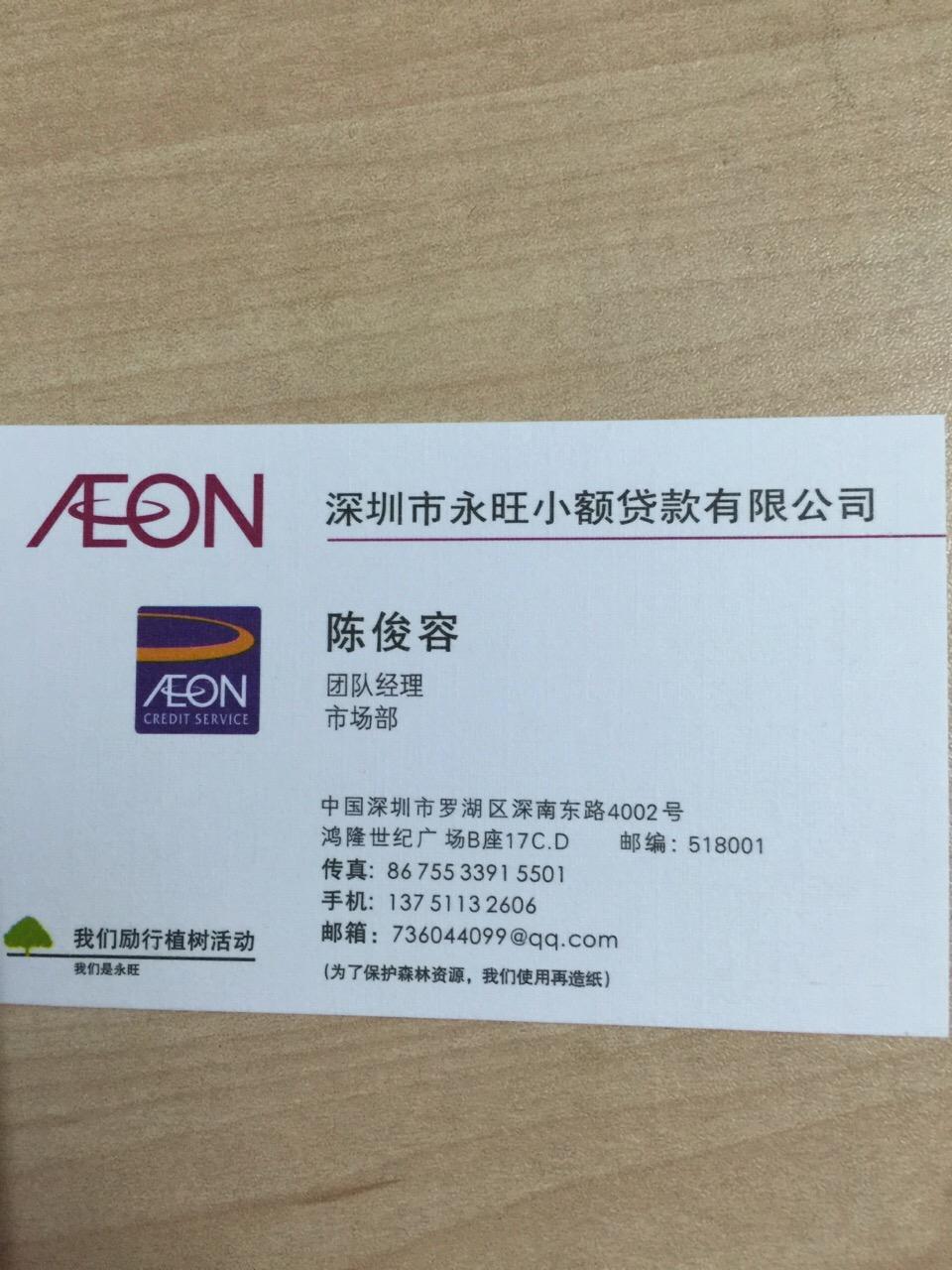 深圳市永旺小额贷款有限公司 最新采购和商业信息