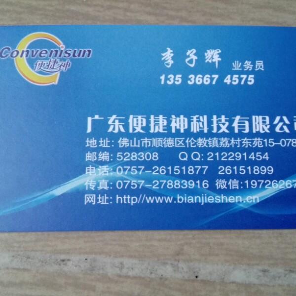 李子辉 最新采购和商业信息