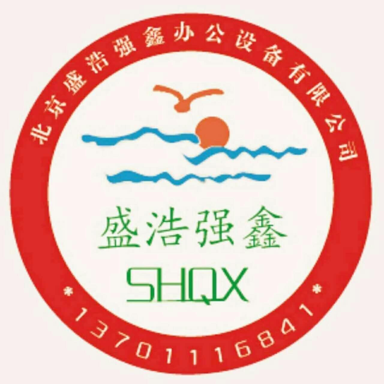 北京盛浩强鑫办公设备有限公司 最新采购和商业信息