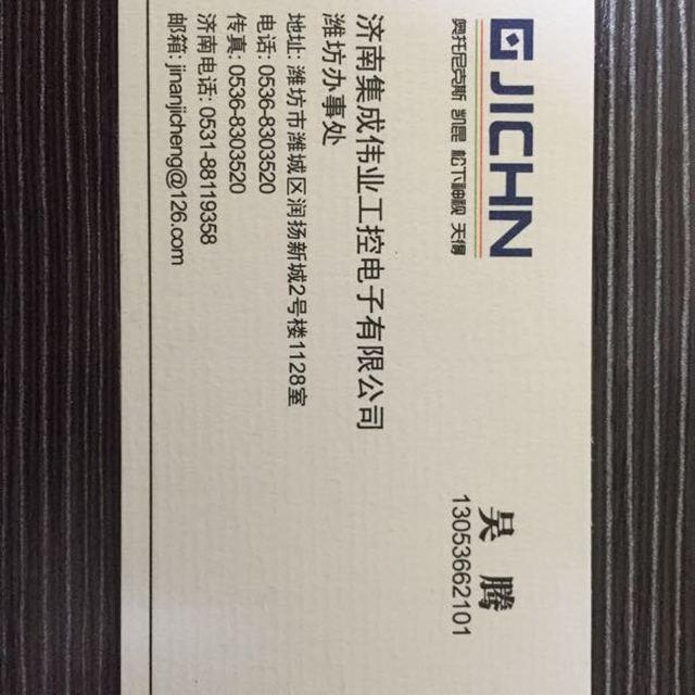 吴腾 最新采购和商业信息