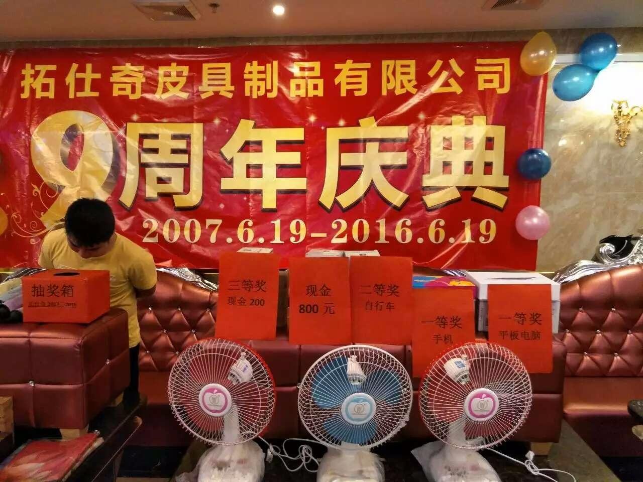 深圳市拓仕奇皮具制品有限公司