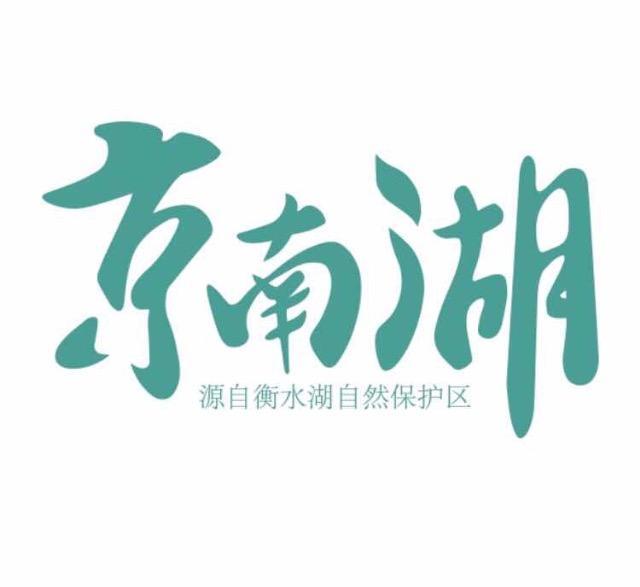 衡水京南湖农业科技发展有限公司 最新采购和商业信息