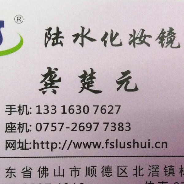 龚楚元 最新采购和商业信息