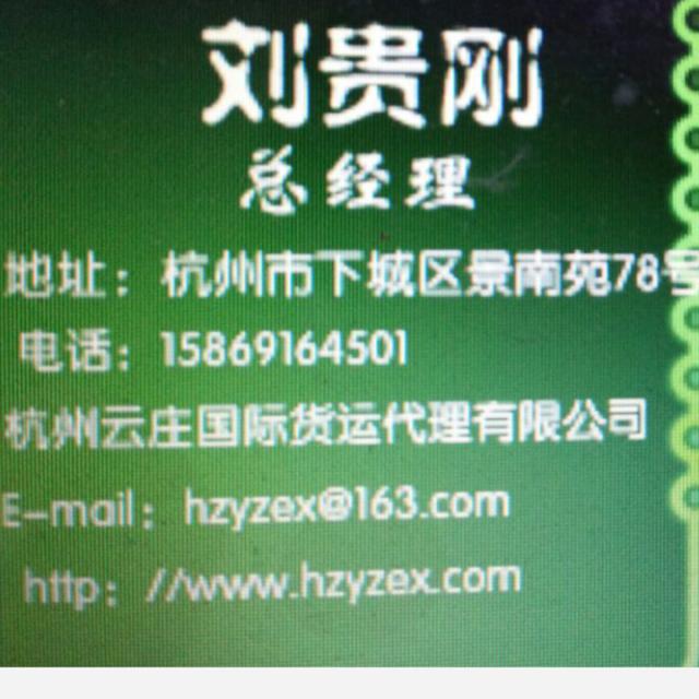 刘贵刚 最新采购和商业信息