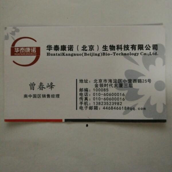 来自曾春峰发布的商务合作信息:原装德国进口过敏源检测设备,可用于检测和... - 华泰康诺(北京)生物科技有限公司