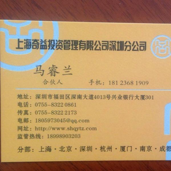 来自马睿兰发布的商务合作信息:定增、股票代持、大宗交易、股票配资、上市... - MysuniCapital (ShenZhen) Co, LT, D