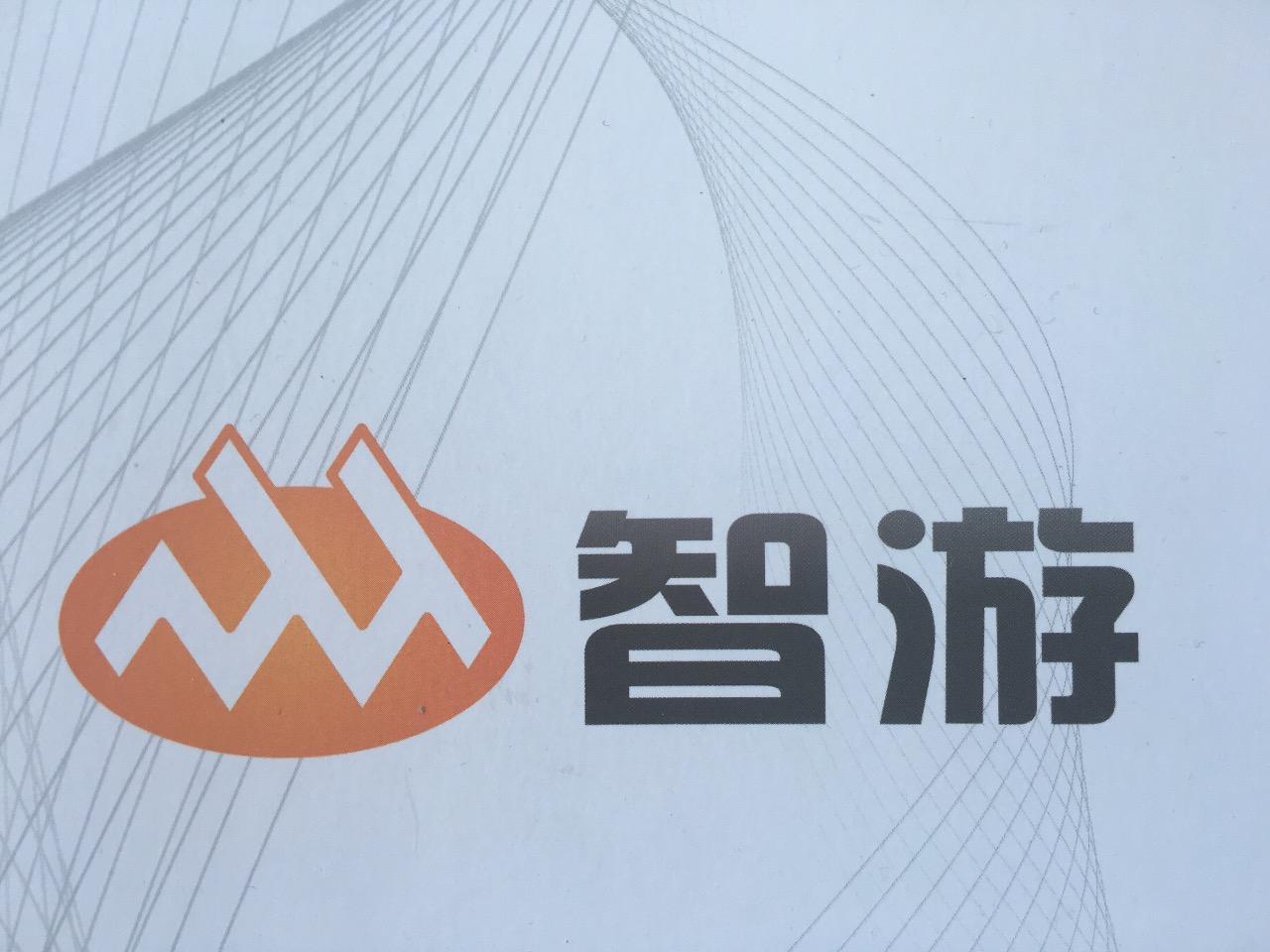 福建智游之旅国际旅行社有限公司 最新采购和商业信息