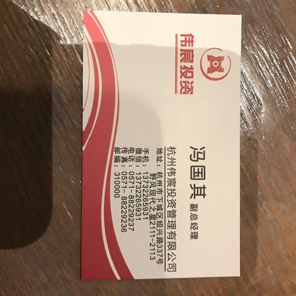 来自冯国其发布的商务合作信息:有需要过桥资金的可以联系我,代办贷款... - 杭州伟宸投资有限公司