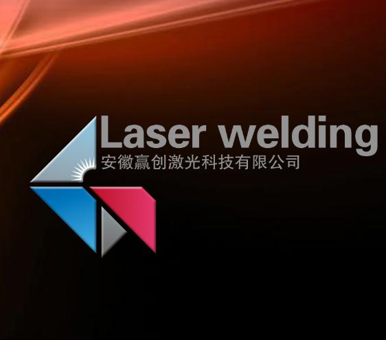 安徽赢创激光科技有限公司 最新采购和商业信息