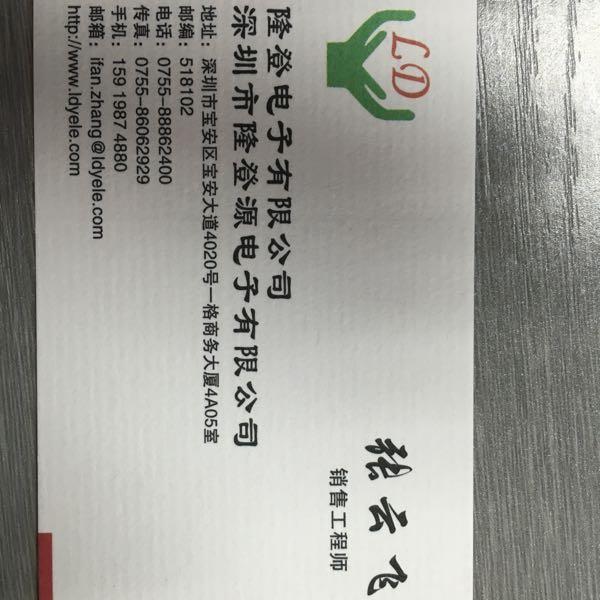 深圳市鼎科实业有限公司