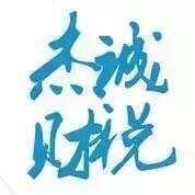 沧州杰诚财税服务有限公司 最新采购和商业信息