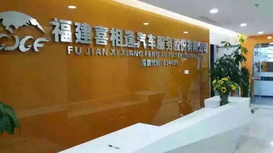 福建喜相逢汽车服务股份有限公司西安分公司 最新采购和商业信息