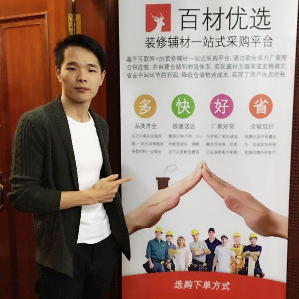 叶佐岳 最新采购和商业信息