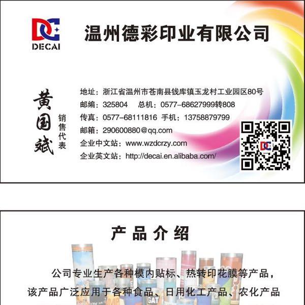 黄国斌 最新采购和商业信息