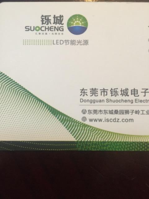 东莞市铄城电子科技有限公司 最新采购和商业信息