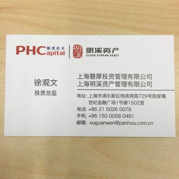 来自徐观文发布的商务合作信息:08年至今从事大宗交易,自有资金30亿承... - 上海明溪资产投资管理有限公司