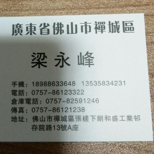 梁永峰 最新采购和商业信息