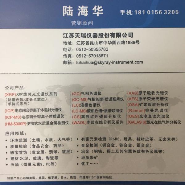 来自陆海华发布的供应信息:专业研发生产ROHS环保检测仪器、镀层测... - 江苏天瑞仪器股份有限公司