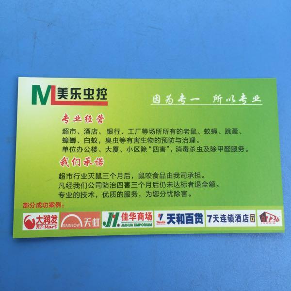 刘宏伟 最新采购和商业信息