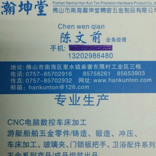陈鑫 最新采购和商业信息