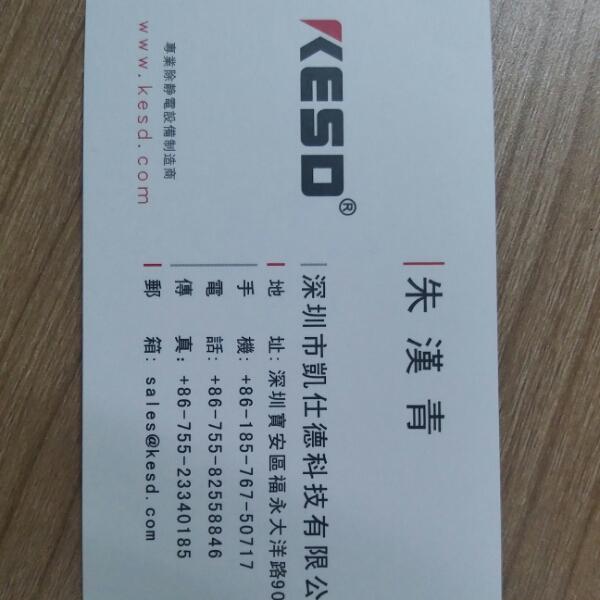 来自朱汉青发布的招聘信息:市场部,业务经理助理/业务员,男/女各一... - 深圳市凯仕德科技有限公司