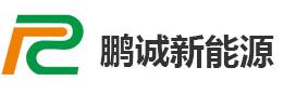 深圳市鹏诚新能源科技有限公司