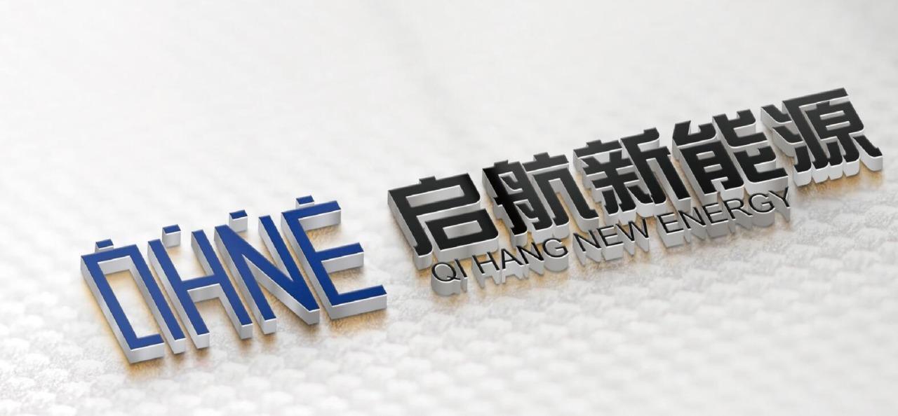 深圳市启航新能源科技有限公司